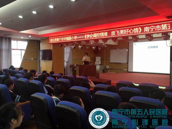 """南宁市第五人民医院""""心""""起点健康讲座公益行走进华强路小学"""